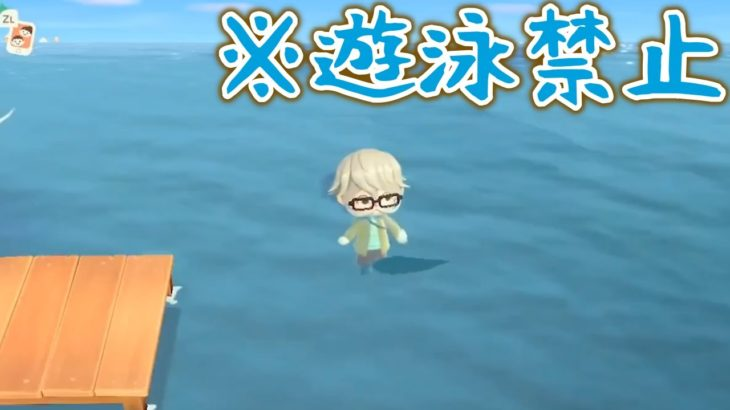 【またかあつ森】海の中に入れる方法が見つかってしまう。※マネ厳禁【実況プレイ】