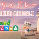 【あつ森演奏】ジブリメドレー (あつまれどうぶつの森)/ Animal Crossing Cover – STUDIO GHIBLI MEDLEY
