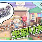 【あつ森生配信】初の虫取り大会に参加するゾ!【Animal Crossing】【女性ゲーム実況者】