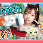 【DIY】あつ森デザインのswitchカバーを作ってみた♪【あつまれどうぶつの森】【Animal Crossing】【女性ゲーム実況者】