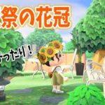 【あつ森】夏にぴったり🌻* シーズン限定夏至祭の花冠が可愛すぎる【あつまれどうぶつの森】【実況】