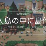【あつ森】島クリエイトでワクワクする小島作り/ラテアー島【#18】