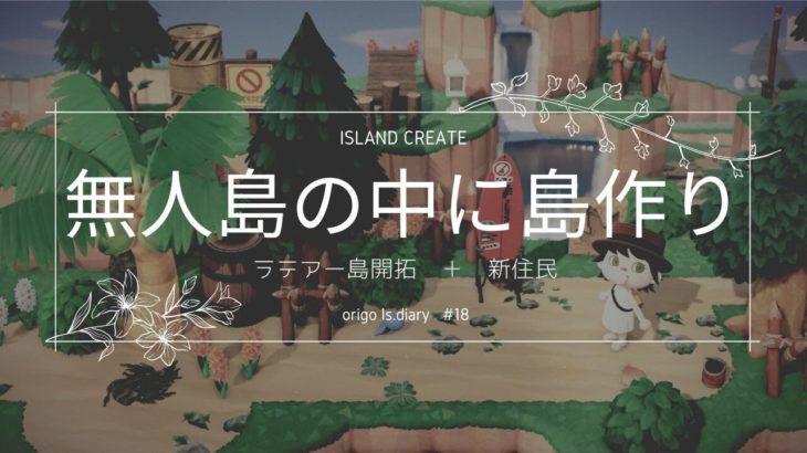 島 クリエイト 森 あつ 【Happy Island