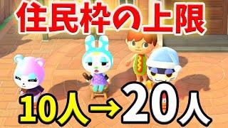 【あつ森】これで新離島ガチャができる!お金の力で住民枠を2倍に増設して離島ガチャが再開できることになったので構想について語るぞ!【あつまれどうぶつの森/Animal Crossing/ちゃちゃまる】