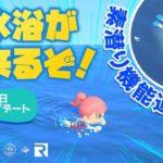 【あつ森】海水浴・素潜り機能追加!7月3日無料アプデ!【あつまれどうぶつの森】