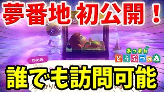 【あつ森】「ウホウホ島」の夢番地を初公開!誰でも訪問可能・夢訪問動画投稿してもらっても問題ございません【あつまれどうぶつの森/Animal Crossing/夏の無料アップデート第2弾/夢見の館】