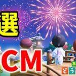 【あつ森】おい!新CM第3弾にも隠された新情報が盛りだくさんだぞ!無料アップデート第2弾だけじゃない!【あつまれどうぶつの森/Animal Crossing/最新アプデ/夢見の館/ゆめみ/花火大会】