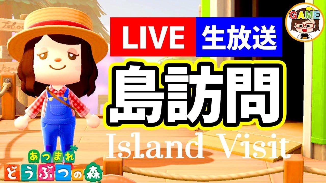 【あつ森LIVE】第1回生放送で島訪問❤ゆっきーGAMEわーるど❤あつまれどうぶつの森❤AnimalCrossingNewHorizons