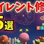 【あつ森】最新アプデVer1.4.0で隠し要素・サイレント修正・致命的バグが見つかる・・・15選【あつまれどうぶつの森/Animal Crossing/無料アップデート第2弾/花火大会/夢見の館】