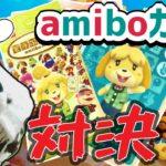 【あつ森】amiboカード開封対決!住民運がいいのはどっちだ!?【住民厳選】【実写】