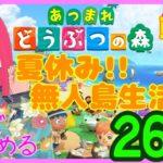 【あつ森】夏休み!!0から始める無人島生活 26日目【Vtuber】