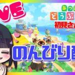 【あつ森】ライブ配信!視聴者参加型の増え鬼!増える鬼から逃げ切れ!#161|あつまれどうぶつの森 – Animal Crossing New Horizons|LIVE|女性実況