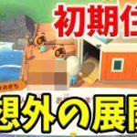 【あつ森】嘘でしょ?くるみの大好きなアノ子が初期住民!?#2【しゃちくるみ/あつまれどうぶつの森/Animal Crossing/しゃちく/くるみ/シュガートース島/しゃちほこ島】