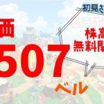 【あつ森】株価507ベル無料開放中!初見さん歓迎。[カブ価][参加型][あつまれどうぶつの森]