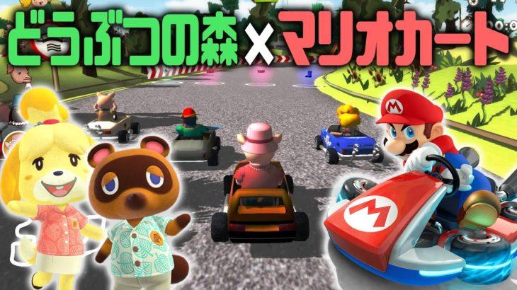 たった54円であつ森×マリカーが楽しめる悪夢のゲーム【ほぼ事故映像】