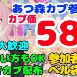 【あつ森カブ】カブ価586ベル 無料でカブとベル袋配布!初見歓迎!視聴者参加型ライブ配信中