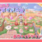 【あつ森#64】夢更新♪ピンクが溢れ出るマーメイドエリアが完成✨【あつまれどうぶつの森】【女性ゲーム実況者】【TAMAchan】