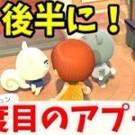 【あつ森】まじ!? 8月28日に2度目のアップデートが予定の噂?「ハニワ」が実装される可能性が高いらしい【あつまれどうぶつの森/Animal Crossing/夢見の館/夢訪問/花火大会】