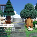 【あつ森】島のメインスポットへの入り口づくり:地図から作る島クリエイト#9【島クリエイト】