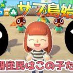【あつ森】サブ島始動!初期住民や島の名前を公開!!【あつまれどうぶつの森】【Animal Crossing】