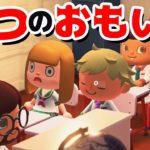 【ゲーム遊び】あつまれ どうぶつの森 あつ森学校でいねむり 夏の思い出【アナケナ&カルちゃん】あつ森 Animal Crossing: New Horizons