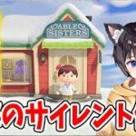 【あつ森】最新アプデで公式が発表してないサイレント修正があるらしい・・・【あつまれどうぶつの森/Animal Crossing/ハロウィン/ハーベスト/無料アプデ/Ver.1.4.2】