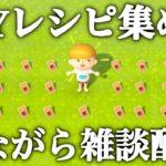 【あつ森】季節のDIYレシピを集めながらまったり雑談配信!!!【あつまれどうぶつの森】