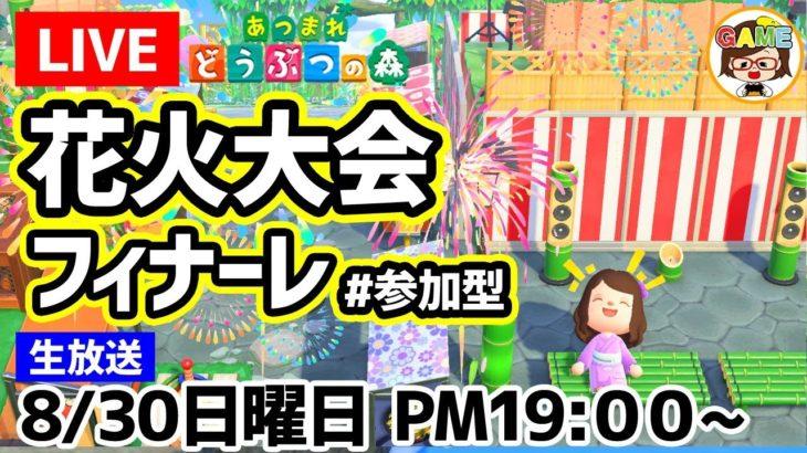 【あつ森LIVE】みんなで見る花火大会フィナーレ生放送❤ゆっきーGAMEわーるど❤あつまれどうぶつの森
