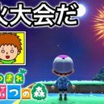 【あつ森】ゴウキ、はじめての花火大会!【ゴウキゲームズ】Part16
