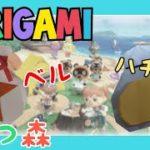【折り紙】あつ森【ベル、ハチミツの折り方】origami  atumori