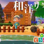 【あつ森】和洋が調和したリゾート風な空間を作成&紹介!住民の家を映やす装飾!【島作り】