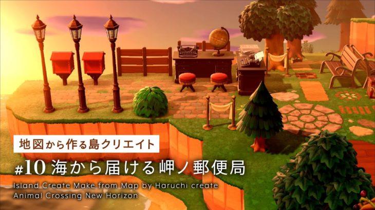 【あつ森】過去作からイメージした岬ノ郵便局【島クリエイト】