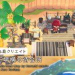 【あつ森】飛行場横の砂浜の待合所:地図から作る島クリエイト#19【島クリエイト】