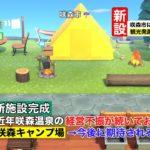 【あつ森ニュース#49】咲森キャンプ場が完成しました