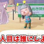 【あつ森】新しい仲間?キャンプサイト設置!これで「6人目の住民」の勧誘が始まるぞ!【しゃちくるみ/あつまれどうぶつの森/びすけっ島/シュガートース島/Animal Crossing】