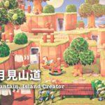 【あつ森】秋のお月見山道を更地から作る【島クリエイター   あつまれどうぶつの森   Animal Crossing】