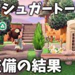 【あつ森】久しぶりの大型島整備で「くるみのシュガートース島」に新たな新エリアを作り大幅進化!【あつまれどうぶつの森/Animal Crossing/しゃちく/しゃちくるみ】