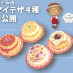 【あつ森・ドット絵】ケーキ マイデザ4種公開【Animal Crossing】MyDesign Cake 4 type – Pixel art