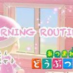 【MORNING ROUTINE】とある休日のモーニングルーティン【あつ森】【Animal Crossing New Horizons】【ACNH】【社会人20代女子】