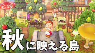 【あつ森】天才?突然現れた「秋に映えるNO.1の島」が別次元の出来栄えだった【あつまれどうぶつの森/Animal Crossing/島訪問/夢訪問】