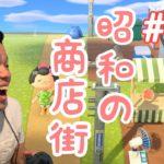 【あつ森】昭和島整備【ダイアン津田のゲーム実況】【あつまれどうぶつの森】