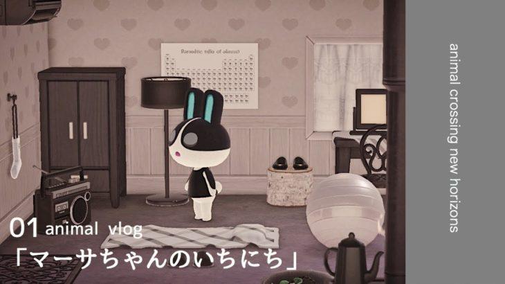 """【あつ森】""""新企画"""" マーサの1日 【vlog】"""