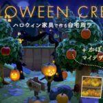 【あつ森 #9】自宅周りのハロウィンクリエイト / かぼちゃのたなマイデザイン解説【解説・ドット図公開】