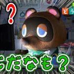 【あつ森】公式さん!それはまじだなも!?あつ森最新ニュースのコラボ内容が最高過ぎる!【あつまれどうぶつの森/Animal Crossing/無料アプデ//白い恋人/しゃちくるみ/しゃちく/くるみ】