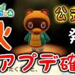 【あつ森】公式が「新・秋アプデ」について重大な発言!週明けにリリースか?【あつまれどうぶつの森/Animal Crossing/ハロウィン/かぼちゃ/アメ/パンプキング/仮装/しゃちくるみ/くるみ】