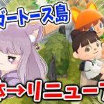 【あつ森】シュガートース島を解体して新しく島整備して新しく作り直すらしい【あつまれどうぶつの森/Animal Crossing/しゃちくるみ/くるみ/しゃちく/ハロウィン/アップデート】
