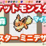 【あつ森】 ポケモン ブースターのミニデザインID公開【マイデザイン】