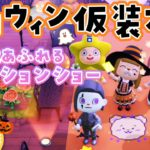 【あつ森】みんなde🎃ハロウィン仮装パーティー🎃~Halloween~まったり楽しくファッションショー●ライブ配信【あつまれどうぶつの森】【ゲーム実況】