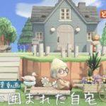 【あつ森part11】新しい島作り~自然に囲まれた自宅づくり~