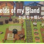 【あつ森】かぼちゃ畑のレイアウト〜倉庫など〜【あつまれどうぶつの森】